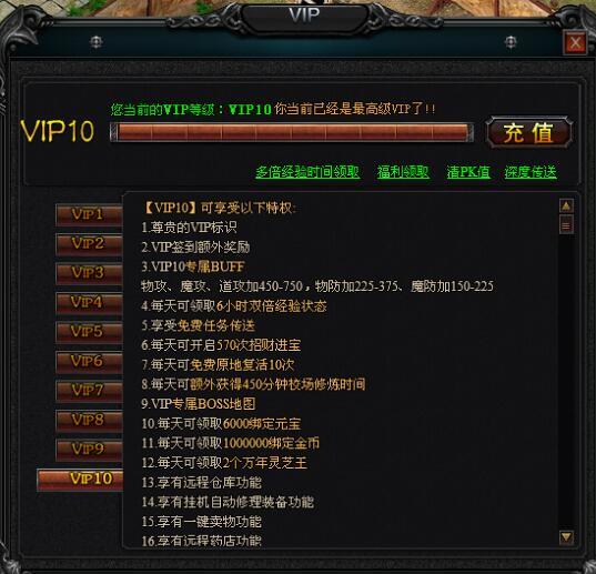 VIP特权界面